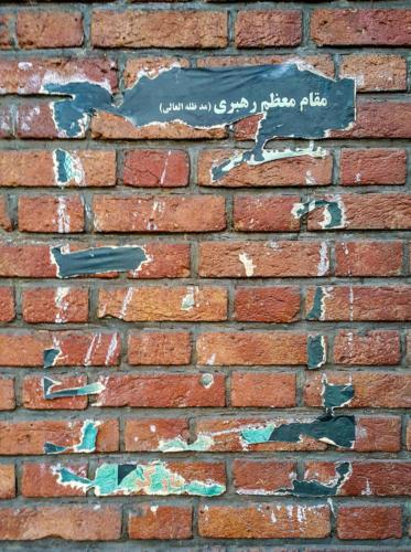 Ali Omidvar Wall 03