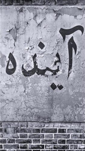 Ali Omidvar Wall 07